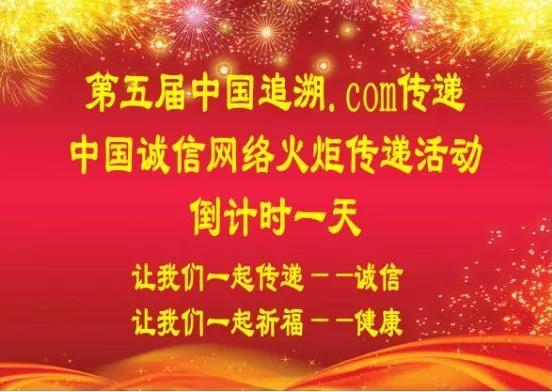 """第五届""""中国追溯.com传递中国诚信网络火炬传递活动即将启动"""