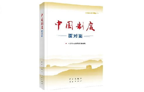 重磅|中国追溯再次为重要文献《中国制度面对面——理论热点面对面2020》提供版权保护!